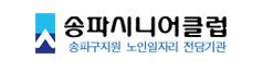 송파시니어클럽
